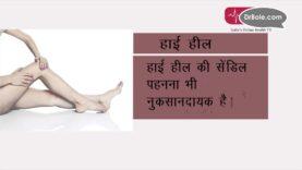 10 लापरवाहियां जिनसे बढ़ती है घुटने की समस्या-Hindi Health Tips