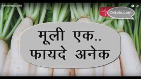 मूली खाने के 10 Health Benefits – Hindi Health Tips