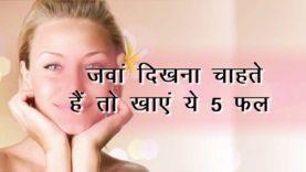जवां दिखना चाहते हैं तो खाएं ये 5 फल- Hindi Health Tips