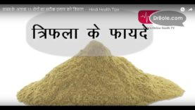 कब्ज के अलावा 11 रोगों का सटीक इलाज करे त्रिफला  – – Hindi Health Tips