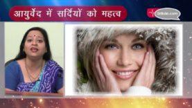 सर्दियों में कैसा हो आपका भोजन Hindi Health Tips