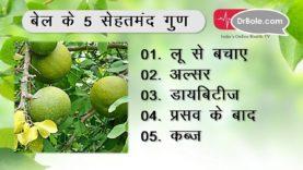 लू लगने के अलावा 5 रोगों से बचाए बेलफल- Hindi Health Tips