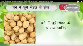 जाने, कैसे चना मोच के अलावा 5 रोगों में है फायदेमंद – Hindi Health Tips