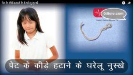 पेट के कीड़े हटाने के 5 घरेलू नुस्खे- Hindi Health Tips