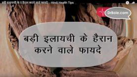बड़ी इलायची के 5 हैरान करने वाले फायदे- – Hindi Health Tips