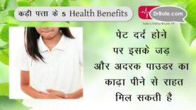 कड़ी पत्ता के 5 Health Benefits