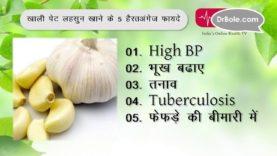 खाली पेट लहसुन खाने के 5 Healthy फायदे- Hindi Health Tips