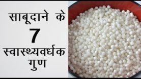 साबूदाने के 7 स्वास्थ्यवर्धक गुण  (hindi health tips)