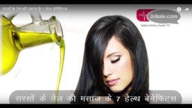 सरसों के तेल की मसाज के 7 Health Benefits– Hindi Health Tips