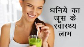 धनिये का जूस के स्वास्थ्य लाभ (Hindi Health Tips)