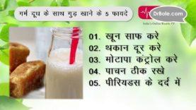 गर्म दूध के साथ गुड़ खाने के 5 Health Benefits – Hindi Health Tips