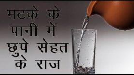 मटके के पानी में छुपे सेहत के  राज़ (hindi health tips)