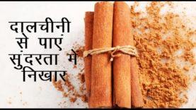 दालचीनी से पाएं सुंदरता में निखार (hindi health tips)