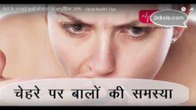 चेहरे के अनचाहे बालों को हटाने के आयुर्वेदिक उपाय- – Hindi Health Tips