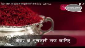 बेहतर स्वास्थ्य और सुंदरता के लिए इस्तेमाल करें केसर- Hindi Health Tips