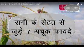 वजन घटाने के अलावा, जाने रागी के सेवन के 7 Healthy फायदे- Hindi Health Tips