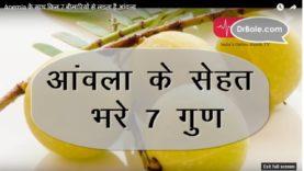 Anemia के साथ किन 7 बीमारियों से लड़ता है आंवला- Hindi Health Tips