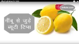 नींबू से जुड़े BEAUTY TIPS- Hindi Health Tips