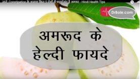 जानें, Constipation के अलावा किन 5 रोगों में फायदेमंद है अमरुद – Hindi Health Tips