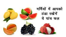 गर्मियों में आपको cool रखेंगे ये 5 Fruits-Hindi Healthy Tips