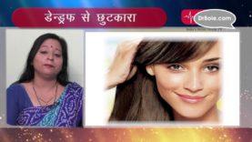 बालों से Dandruff खत्म करने के आयुर्वेदिक तरीके Hindi Health Tips