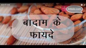बादाम खाने के HEALTH BENEFITS