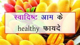 स्वादिष्ट आम के healthy फायदे (Hindi Health Tips)