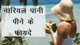 नारियल पानी पीने के फायदे (Hindi Health Tips)