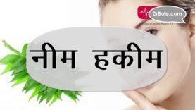 बीमारियों को दूर रखे नीम- Hindi Health Tips