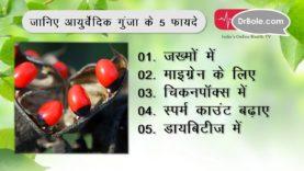Migraine के साथ 5 रोगों में असरदार गुंजा- Hindi Health Tips