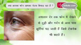 क्या आपकाMobile Phone आपका चेहरा बिगाड़ रहा है ?-  Hindi Health Tips