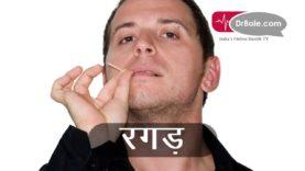 TOOTHPICK का इस्तेमाल पहुंचा सकता है नुकसान- Hindi Health Tips