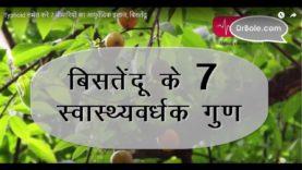 Typhoid समेत करे 7 बीमारियों का आयुर्वेदिक इलाज, बिसतेंदू- Hindi Health Tips