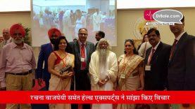 विदेशों में भारतीय आयुर्वेद की धूम, नीदरलैंड में हुआ अंतर्राष्ट्रीय आयुर्वेद कांग्रेस का आयोजन