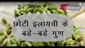 सांस की बदबू के अलावा 5 रोगों को दूर करे छोटी इलायची- Hindi Health Tips