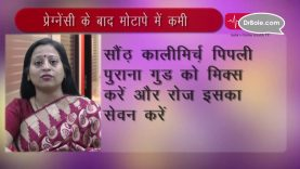 Pregnancy के बाद Baby Fat कम करने के आयुर्वेदिक उपाय – Hindi Health Tips