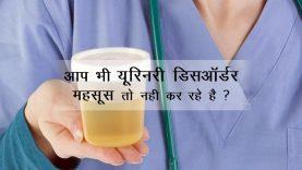 Urinary Disorder महसूस कर रहे हैं तो इन बातों पर ध्यान दें। Hindi Health Tips