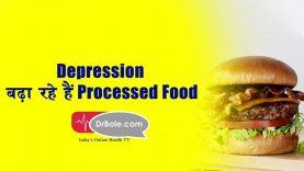डिप्रेशन बढ़ा रहे हैं प्रोसेस्ड फूृड | Hindi Health Tips